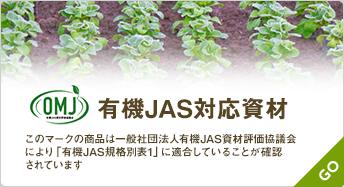 有機JAS対応資材