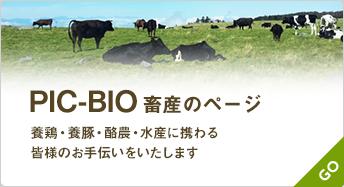 PICBIO畜産サイト「バイオライブ」