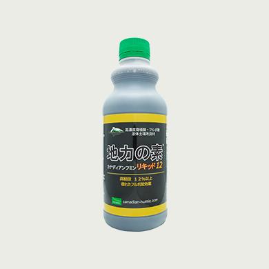 土壌改良材/地力の素カナディアンフミンリキッド12