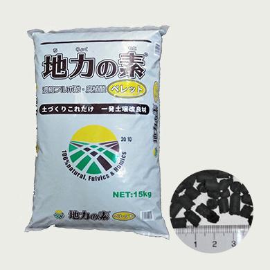 土壌改良材/特殊肥料/地力の素「ペレット」